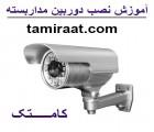 آموزش نصب دوربینهای کارخانه و سیستم های امنیتی