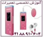 آموزش تــــــــعمیرات MP3 Player دوره تعمیرات در کامتک