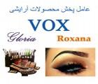 بازاریابی محصولات آرایشی برای تمام نقاط ایران