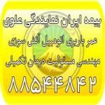 بیمه ماشین ایران، بیمه بدنه ایران، بیمه باربری، بیمه مهندسی