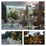 عقد عروسی نامزدی افطاری در باغ تالار شمیران تهران