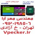 دیاگ خودروهای خارجی Vpecker / Xtuner